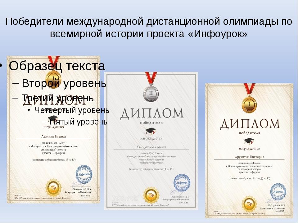 Победители международной дистанционной олимпиады по всемирной истории проекта...
