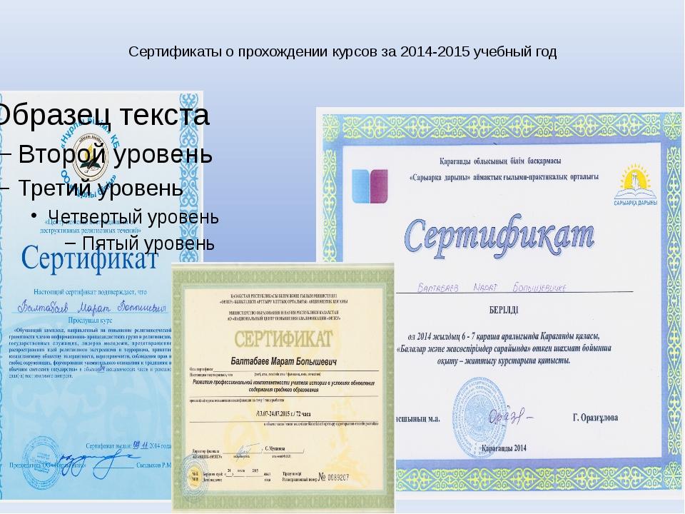 Сертификаты о прохождении курсов за 2014-2015 учебный год
