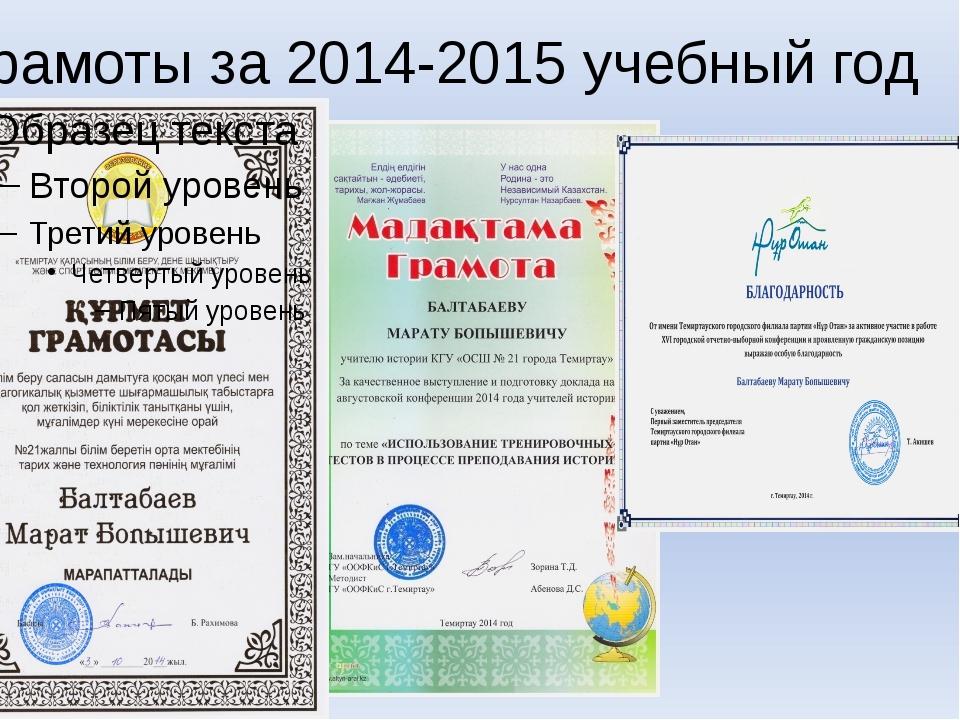 Грамоты за 2014-2015 учебный год