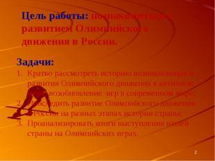 * Цель работы: познакомиться с развитием Олимпийского движения в России. Зада