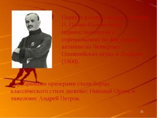 * Первую золотую медаль завоевал Н. Панин-Коломенкин, первенствовавший в соре