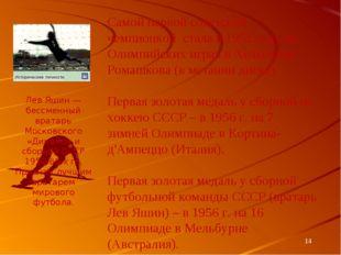 * Самой первой советской чемпионкой стала в 1952 году на Олимпийских играх в