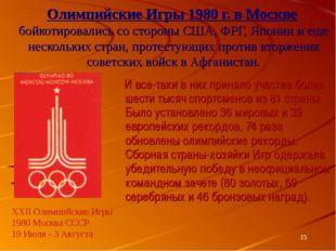 * Олимпийские Игры 1980 г. в Москве бойкотировались со стороны США, ФРГ, Япон