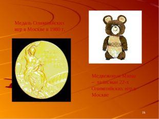* Медаль Олимпийских игр в Москве в 1980 г. Медвежонок Миша – талисман 22-х О