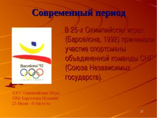 * Современный период В 25-х Олимпийских играх (Барселона, 1992) принимали уча