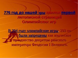 * 776 год до нашей эры явился первой летописной страницей Олимпийских игр В 3