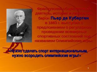 * Французский общественный деятель, историк и литератор, барон Пьер де Куберт
