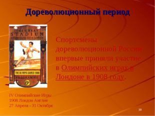 * Дореволюционный период Спортсмены дореволюционной России впервые приняли уч