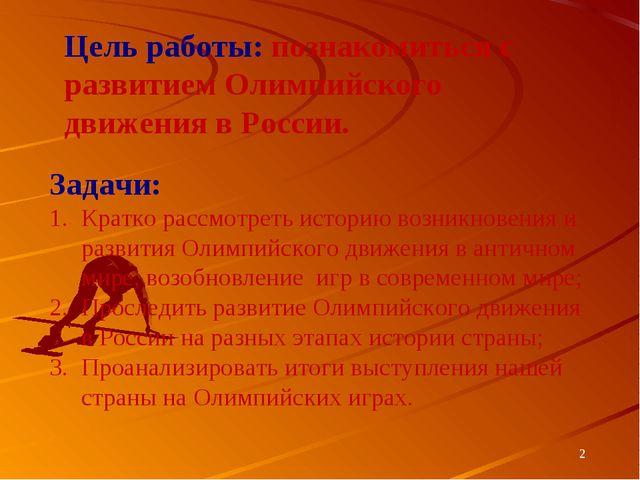 * Цель работы: познакомиться с развитием Олимпийского движения в России. Зада...
