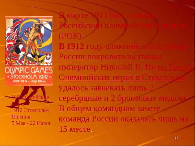 * В марте 1911 был основан Российский олимпийский комитет (РОК). В 1912 году...