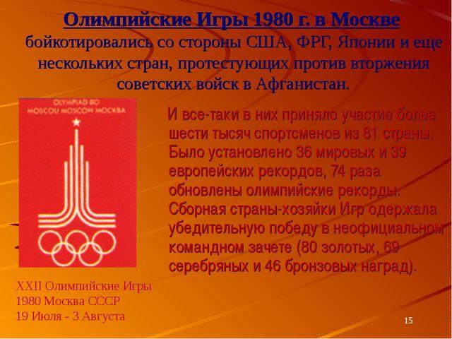* Олимпийские Игры 1980 г. в Москве бойкотировались со стороны США, ФРГ, Япон...