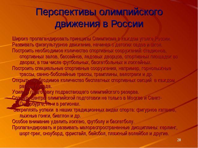 Перспективы олимпийского движения в России Широко пропагандировать принципы О...