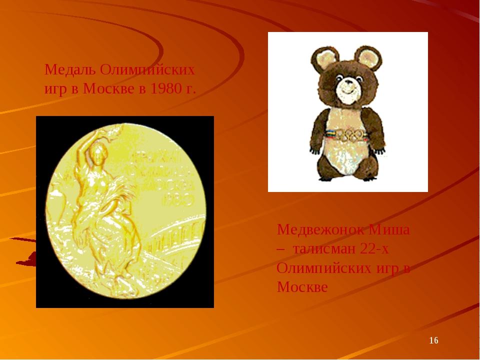 * Медаль Олимпийских игр в Москве в 1980 г. Медвежонок Миша – талисман 22-х О...