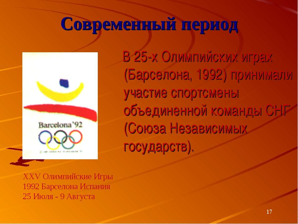 * Современный период В 25-х Олимпийских играх (Барселона, 1992) принимали уча...