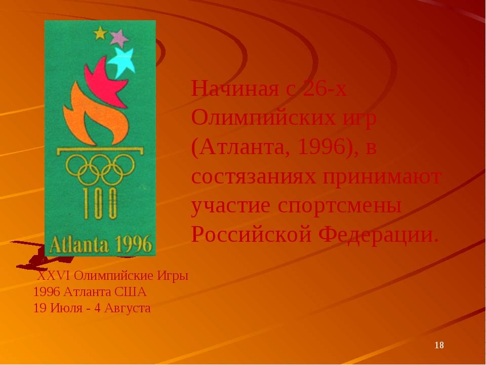 * Начиная с 26-х Олимпийских игр (Атланта, 1996), в состязаниях принимают уча...