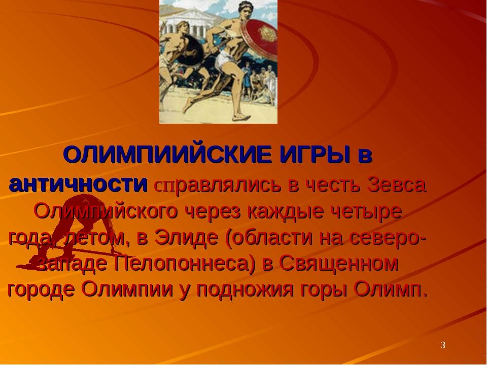 * ОЛИМПИИЙСКИЕ ИГРЫ в античности справлялись в честь Зевса Олимпийского через...