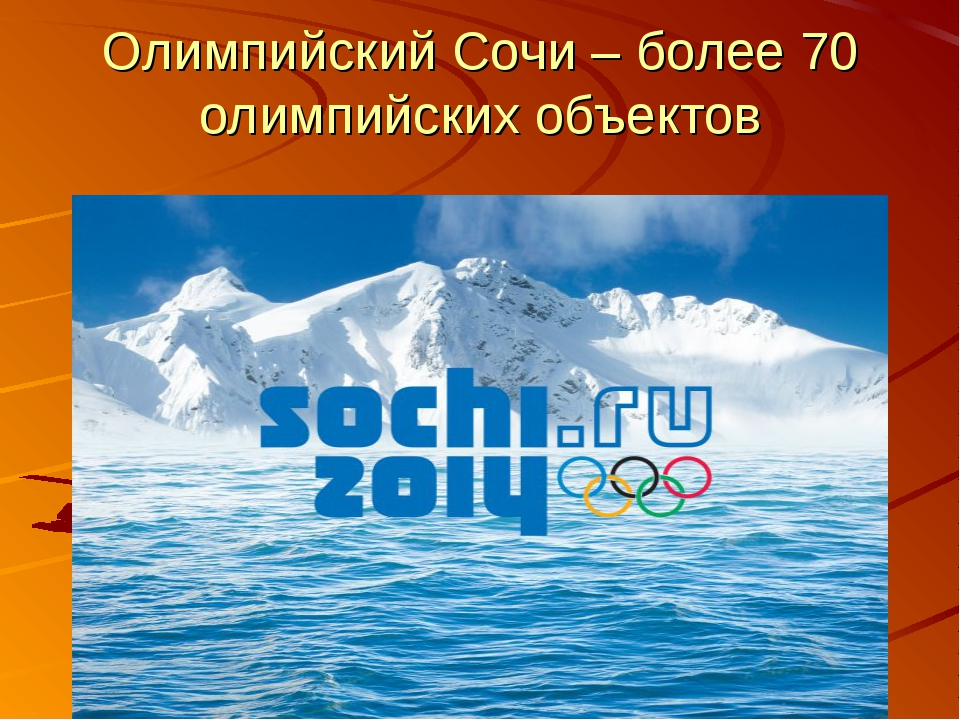 Олимпийский Сочи – более 70 олимпийских объектов