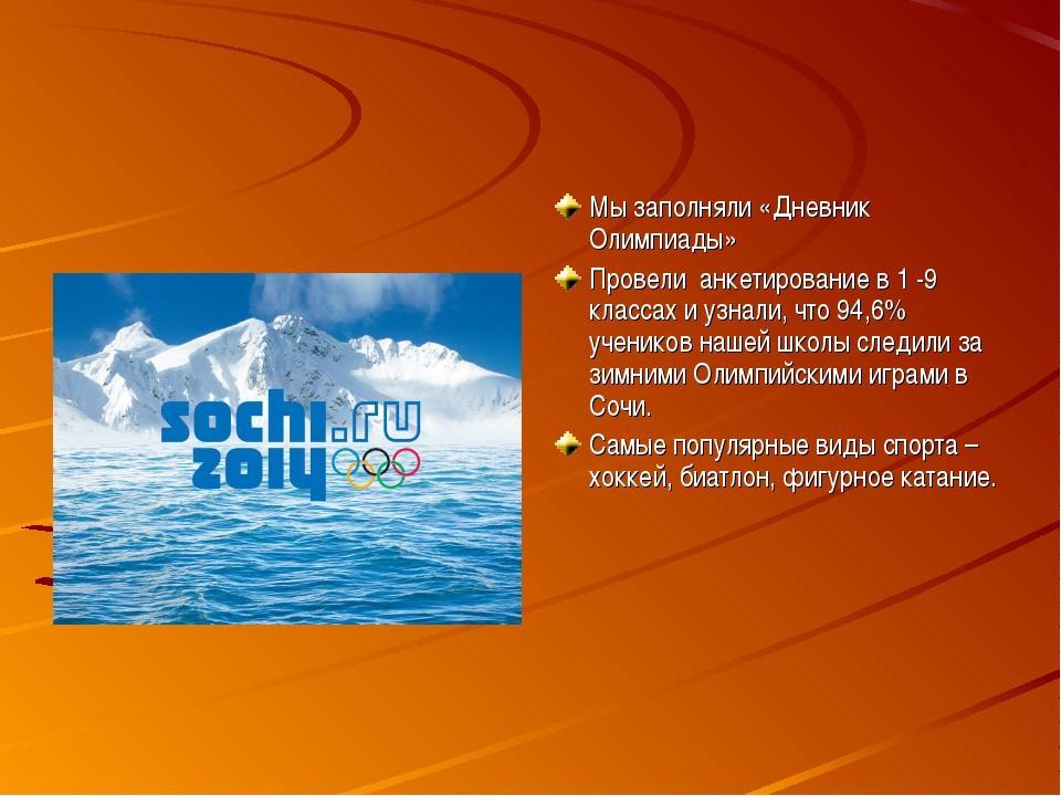 Мы заполняли «Дневник Олимпиады» Провели анкетирование в 1 -9 классах и узнал...