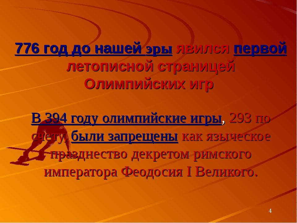 * 776 год до нашей эры явился первой летописной страницей Олимпийских игр В 3...