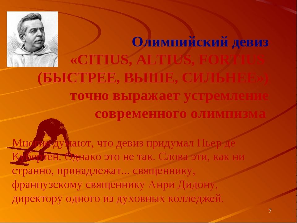 * Олимпийский девиз «CITIUS, ALTIUS, FORTIUS (БЫСТРЕЕ, ВЫШЕ, СИЛЬНЕЕ») точно...