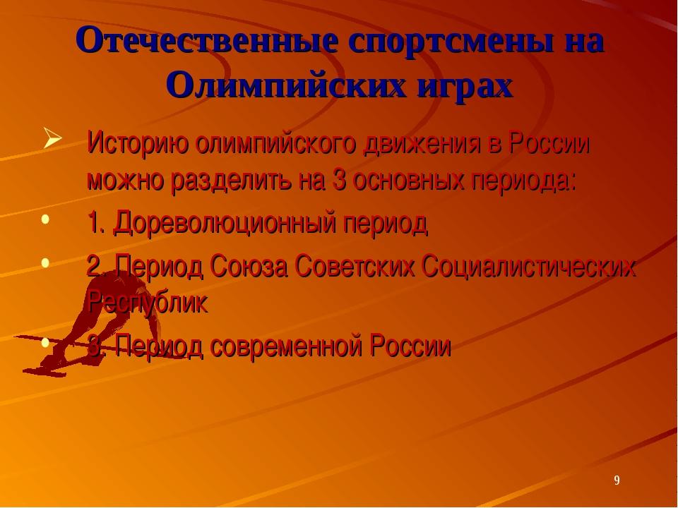 * Отечественные спортсмены на Олимпийских играх Историю олимпийского движения...