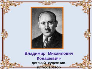 Владимир Михайлович Конашевич- детский художник-иллюстратор (1888-1963)