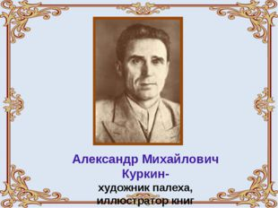 Александр Михайлович Куркин- художник палеха, иллюстратор книг (1916-2003)