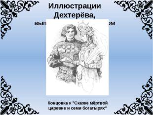 """Иллюстрации Дехтерёва, выполненные карандашом Концовка к """"Сказке мёртвой царе"""