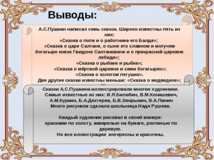 Выводы: А.С.Пушкин написал семь сказок. Широко известны пять из них: «Сказка