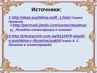 Источники: 1.http://skaz-pushkina.ru/ill_1.html Сказки Пушкина 2.http://perov