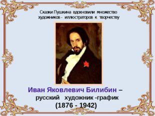 Сказки Пушкина вдохновили множество художников - иллюстраторов к творчеству И