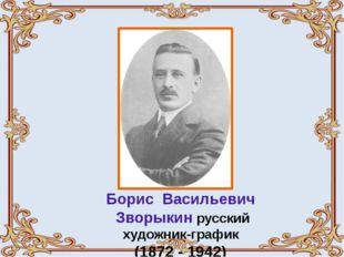 Борис Васильевич Зворыкин русский художник-график (1872 - 1942)