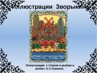 Иллюстрации Зворыкина Иллюстрация к «Сказке о рыбаке и рыбке» А.С.Пушкина.