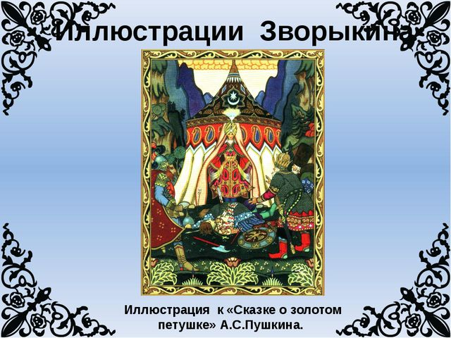 Иллюстрации Зворыкина Иллюстрация к «Сказке о золотом петушке» А.С.Пушкина.