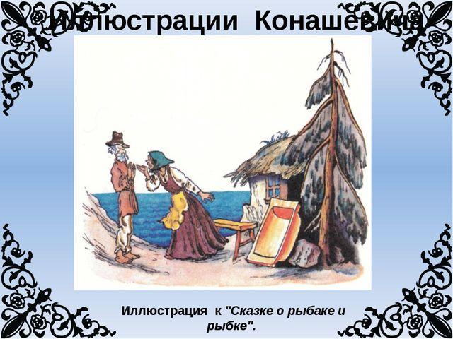 """Иллюстрации Конашевича Иллюстрация к """"Сказке о рыбаке и рыбке""""."""