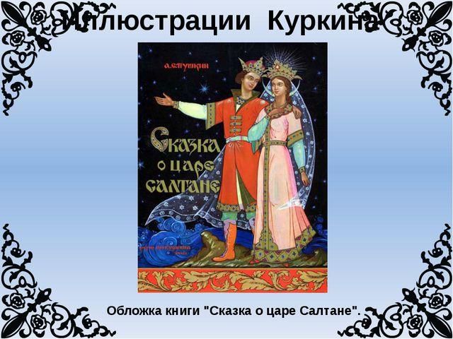"""Иллюстрации Куркина Обложка книги """"Сказка о царе Салтане""""."""