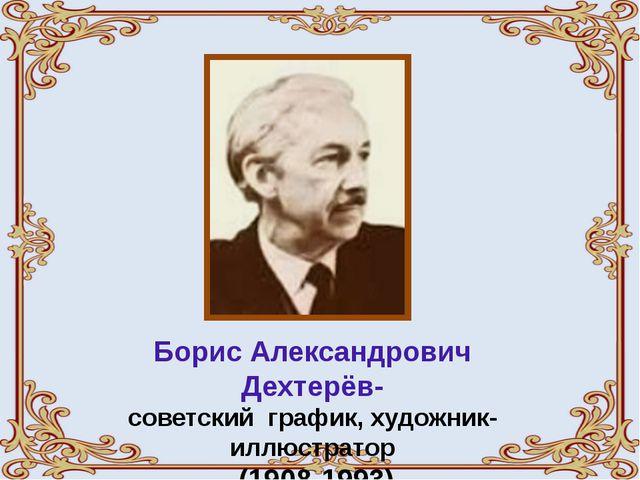 Борис Александрович Дехтерёв- советский график, художник-иллюстратор (1908-19...