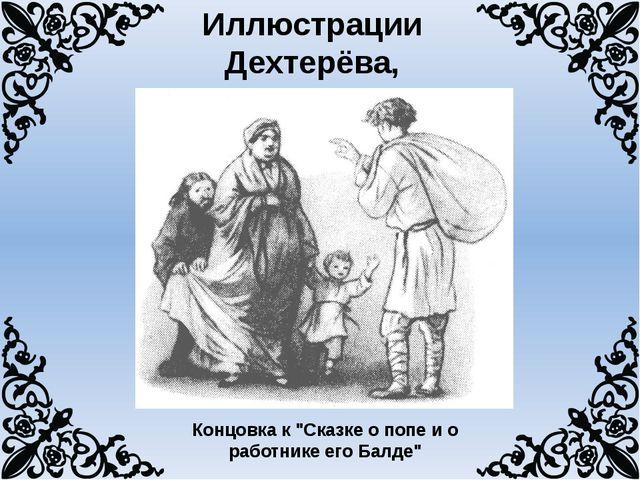 """Иллюстрации Дехтерёва, выполненные карандашом Концовка к """"Сказке о попе и о р..."""