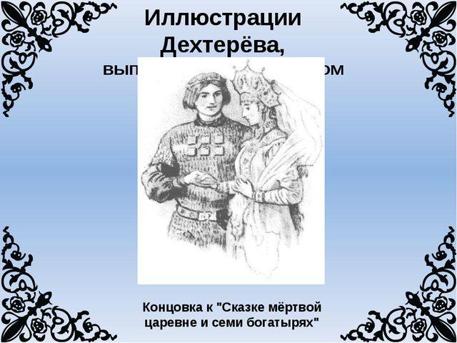 """Иллюстрации Дехтерёва, выполненные карандашом Концовка к """"Сказке мёртвой царе..."""