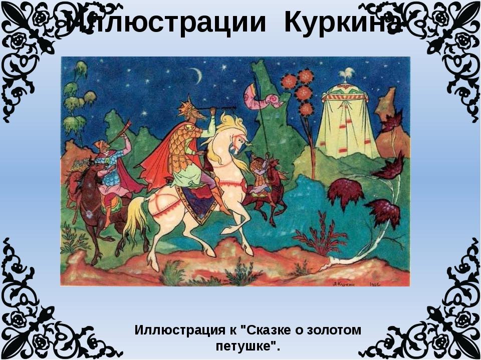 """Иллюстрации Куркина Иллюстрация к """"Сказке о золотом петушке""""."""