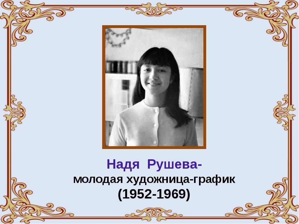 Надя Рушева- молодая художница-график (1952-1969)