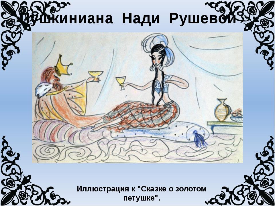 """Пушкиниана Нади Рушевой Иллюстрация к """"Сказке о золотом петушке""""."""
