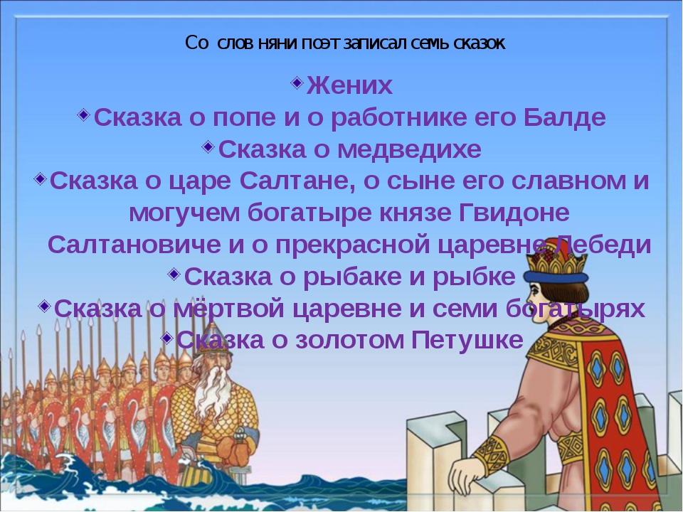 Со слов няни поэт записал семь сказок Жених Сказка о попе и о работнике его Б...