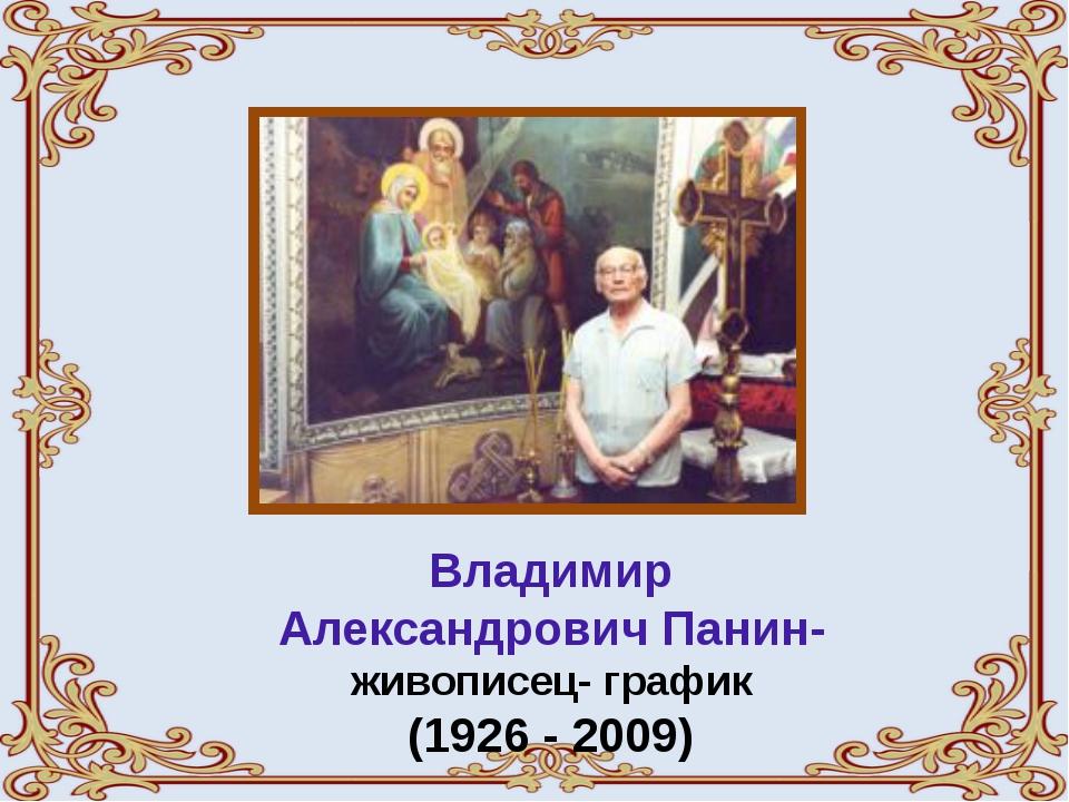 Владимир Александрович Панин- живописец- график (1926 - 2009)