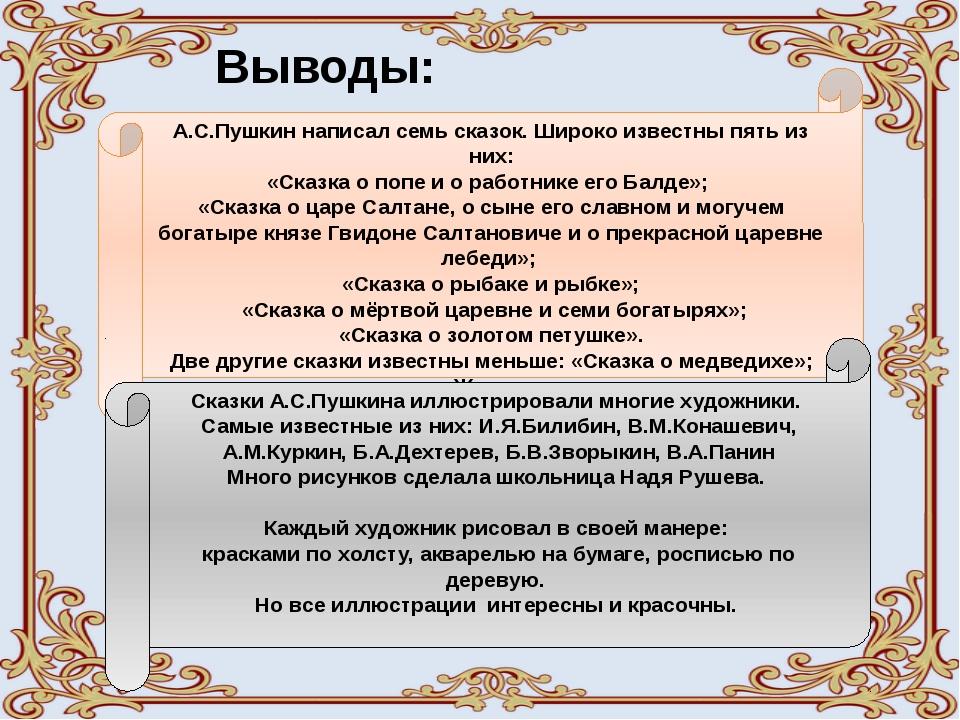Выводы: А.С.Пушкин написал семь сказок. Широко известны пять из них: «Сказка...