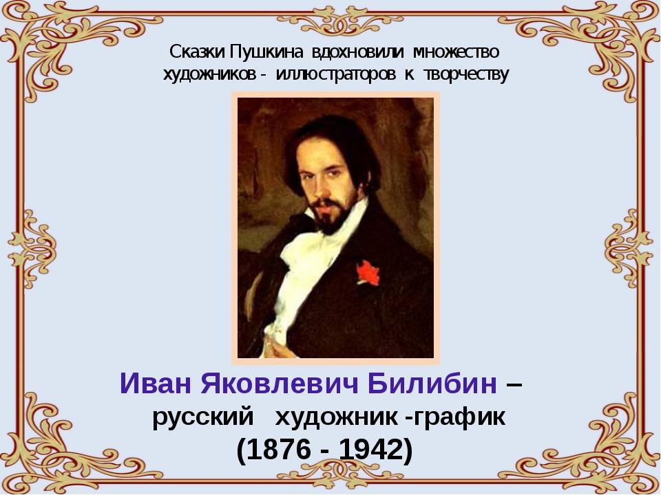 Сказки Пушкина вдохновили множество художников - иллюстраторов к творчеству И...