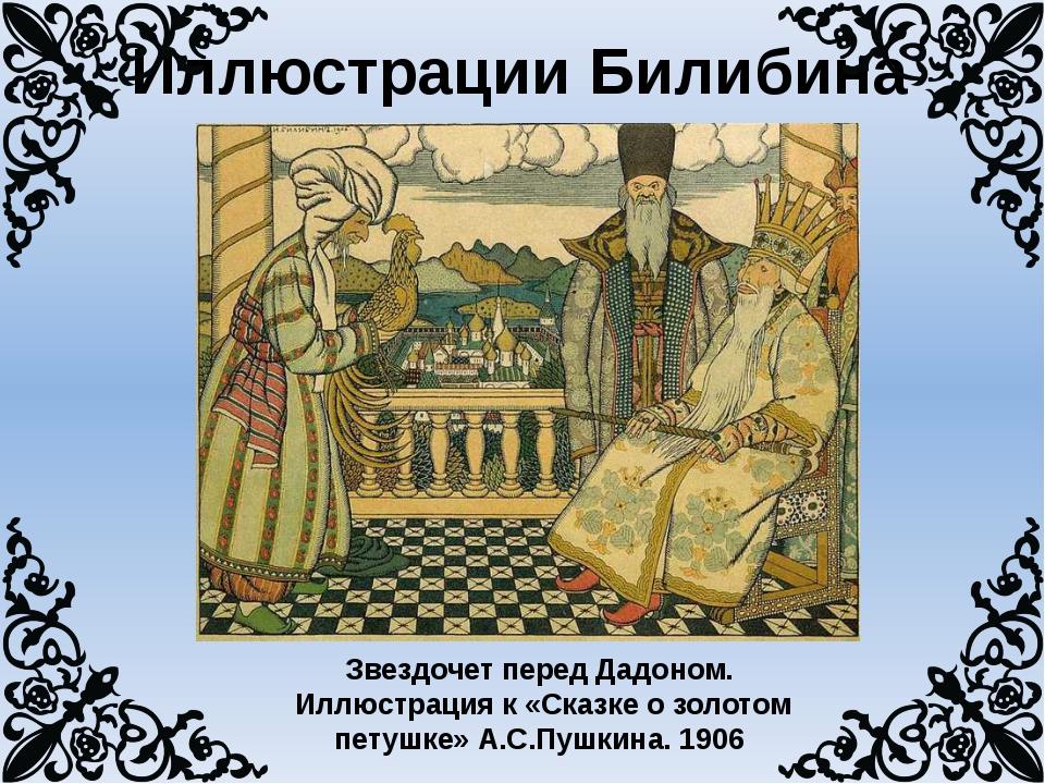 Иллюстрации Билибина Звездочет перед Дадоном. Иллюстрация к «Сказке о золотом...