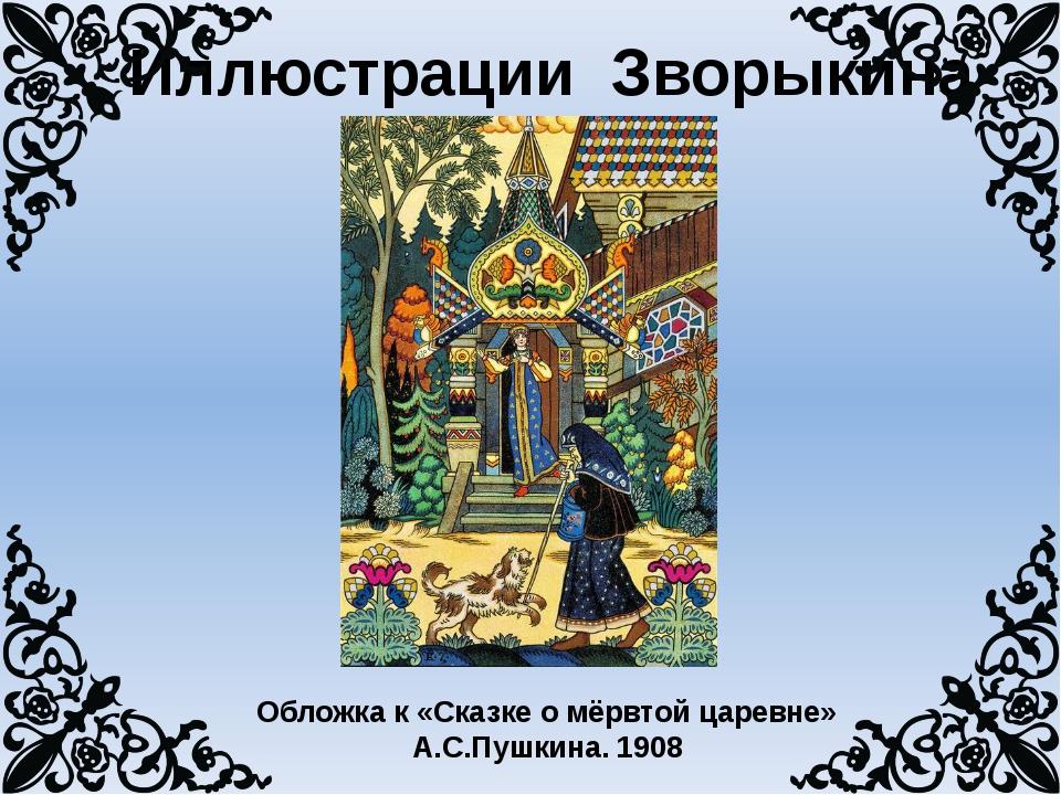 Иллюстрации Зворыкина Обложка к «Сказке о мёрвтой царевне» А.С.Пушкина. 1908