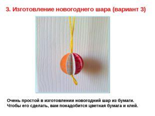 3. Изготовление новогоднего шара (вариант 3) Очень простой в изготовлении нов