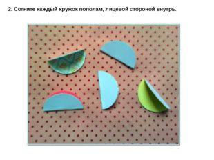 2. Согните каждый кружок пополам, лицевой стороной внутрь.